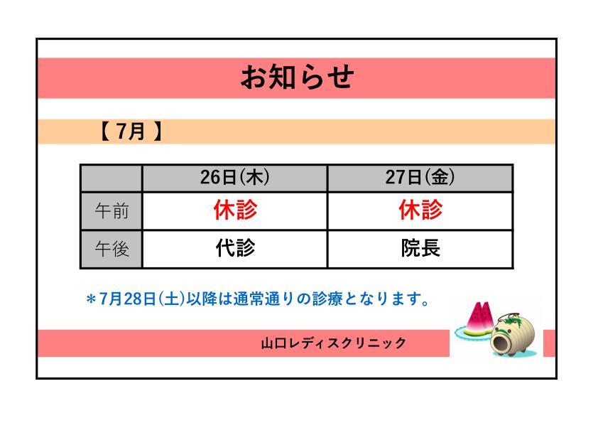 7月26・27日(木金)両日午前のみ休診のお知らせ