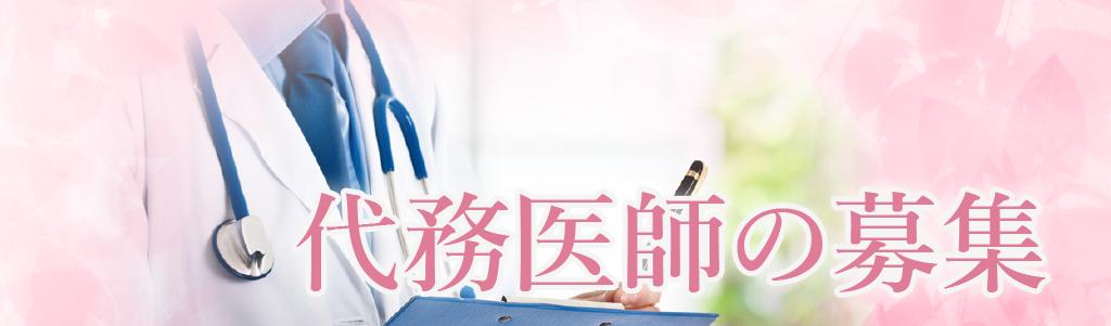 代務医師の募集_名古屋不妊治療の婦人科_山口レディスクリニック