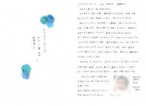 嬉しい出産報告のお手紙をいただきましたのでご紹介