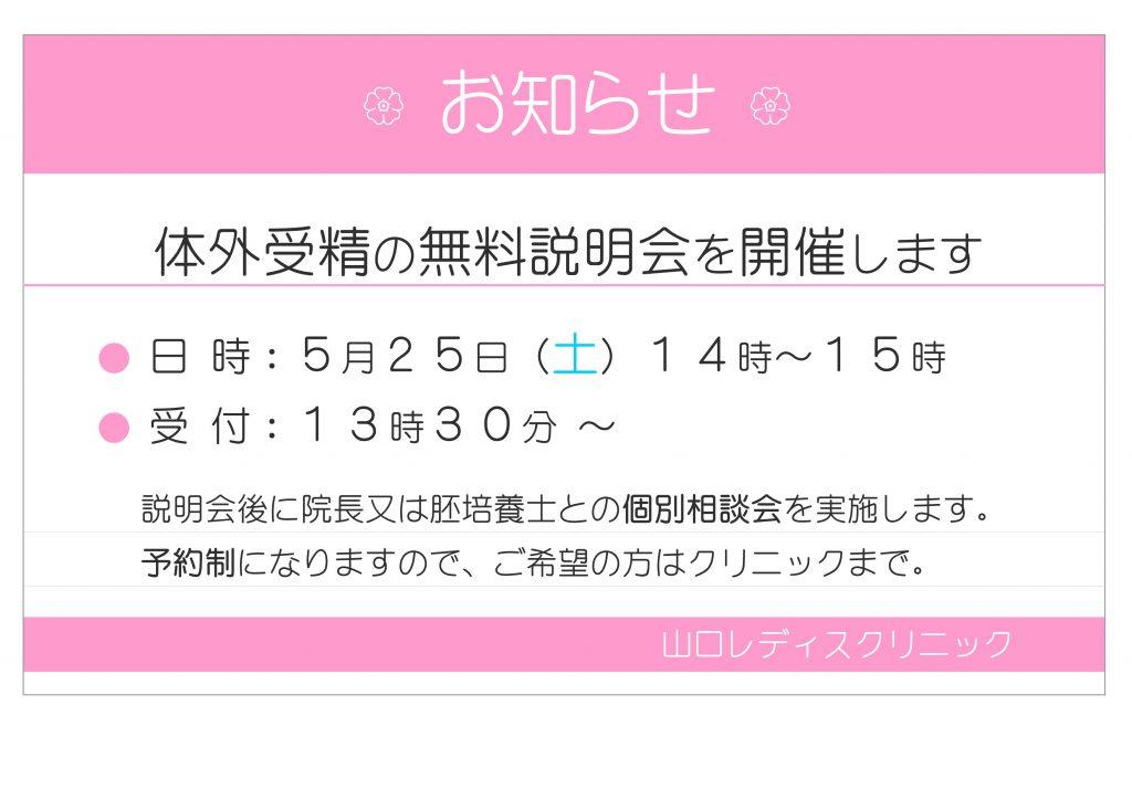 体外受精説明会 2019年5月25 - 名古屋不妊治療 山口レディスクリニック
