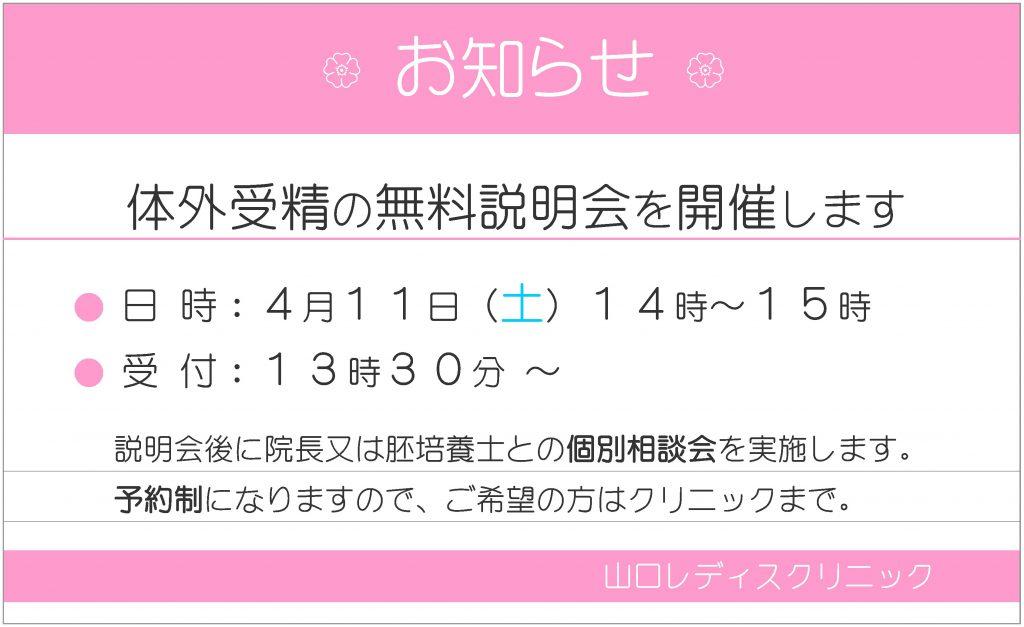 体外受精説明会 2020年4月11日 - 名古屋不妊専門 山口レディスクリニック