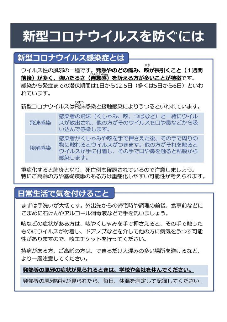 厚生労働省-新型コロナウィルスを防ぐには(200217作成-1)