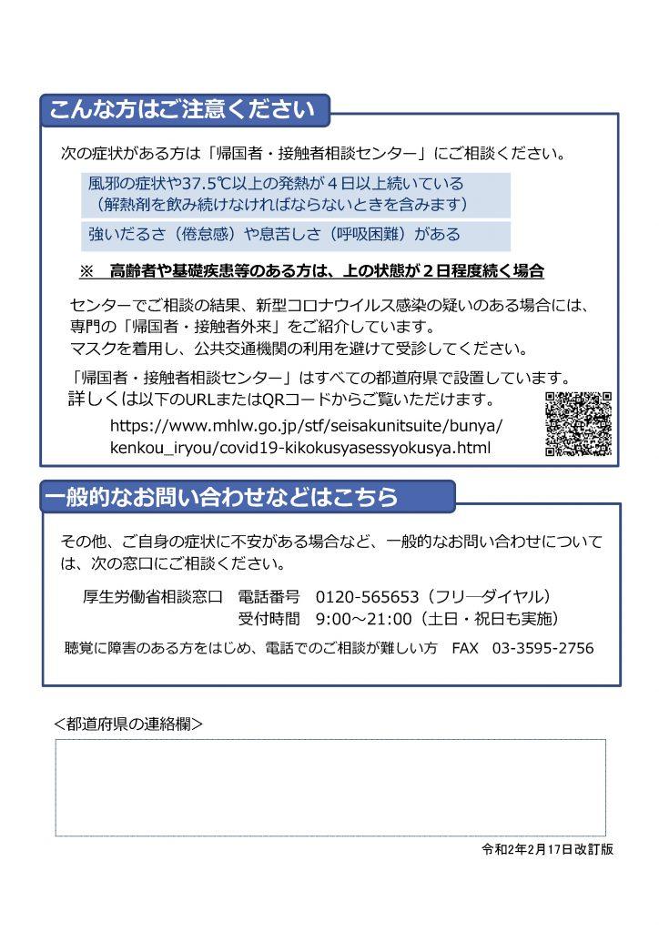 厚生労働省-新型コロナウィルスを防ぐには(200217作成-2)