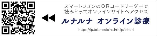 ルナルナオンライン診療ページQR案内